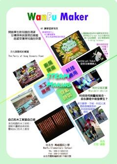 Maker WANFU_A01.jpg